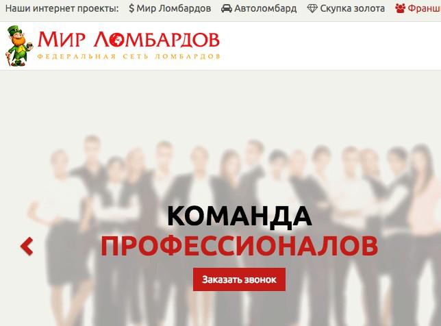 Как открыть ломбард  пошаговая инструкция - npral.ru d838aa31ff9