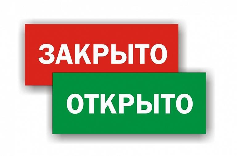 Когда закроют микрозаймы в россии мфо лайм займ личный кабинет